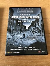 The Pianist Dvd English Version With Chinese Subtitles