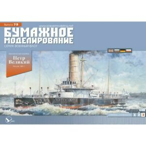 OREL 079  - 1/200 Armored ship Peter the Great, Russia, 1881, paper model kit