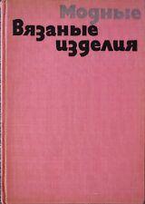 1970 Russian Knitting Patterns HAND-KNIT Master Class Bulgarian Knitting Book