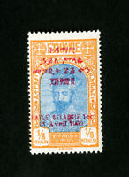 Ethiopia Stamps # 180 VF OG NH Double Overprint