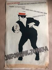 RUSSIAN USSR SOVIET MOVIE POSTER Закройщик из Торжка 1925-1957 ON LINEN ORIGINAL