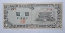 1953, 10 HWAN S. Korea High Value Banknote