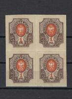 Russia 1917 Sc# 131 imperf Imperial Eagle 1 ruble block 4 MNH