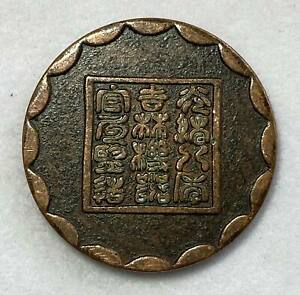 Chinese Ancient Bronze Copper Coin diameter:29mm thickness:2.1mm