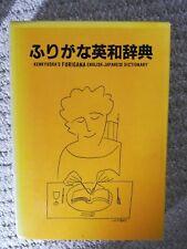 Kenkyushas Furigana Japanese English Dictionary