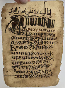 ANCIENT COPTIC MANUSCRIPT EGYPTIAN PARCHMENT TRANSCRIPT HANDWRITTEN PAPYRUS TEXT