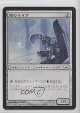 4 Mask of Memory ~ Near Mint Mirrodin 4x x4 Playset MTG Magic Artifact Card Ulti