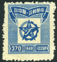 China 1950 Central Liberated Hankow $370 Star and Map MNH L6-52