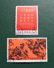 CHINA 1967 Stamps: Heroic Oilwell Fighters Part set CTO fine used