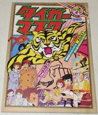 Tiger Mask Art Book Roman Album Anime