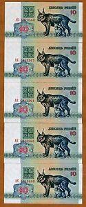 Lot, Belarus, 5 x 10 Rubles, 1992, P-5, UNC > Lynx