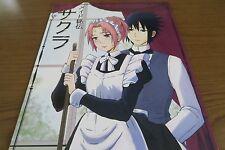 NARUTO doujinshi Sasuke X Sakura (B5 24pages) LEMON ZEST maid hiden