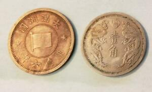 1 Fen and 1 Chiao Y. 5 and Y. 6 (1938/1939 ND) China Manchukuo 2 Coin Lot Vf/AU