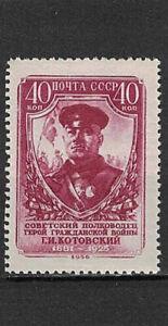 RUSSIA,USSR:1956 SC#1885 MLH G. I. Kotovsky, Military Commander n113