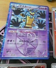 POKEMON JAPANESE RARE HOLO CARD CARTE 004/016 COFAGRIGUS R 1ST 1 ED JAPAN **