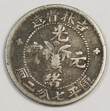 China Empire 1898 Kirin 10 Cent Silver Dragon Coin F/VF L&M-519 Y-180 Original