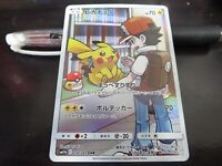 Pokemon card SM11b 054/049 Pikachu RED CHR Japanese