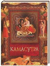 Kama Sutra Kamasutra Камасутра Gift Illustrated Edition in Russian Sale Erotic