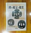 Rare BOOK  TSUBA Appraisal and appreciation   1978 from Japan