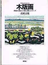 The Wood Block Prints of Kitaoka Fumio Art Book from Japan F/S Track
