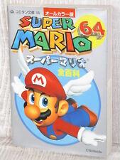 SUPER MARIO 64 Zen Hyakka Guide Nintendo 64 1996 Book SG54