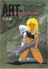 Art Book Dragon's Heaven  Art of Dragon's Heaven book Makoto Kobayashi 1988