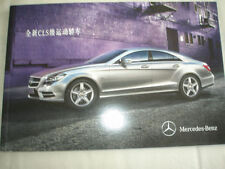 Mercedes CLS Class brochure Sep 2011 Chinese text