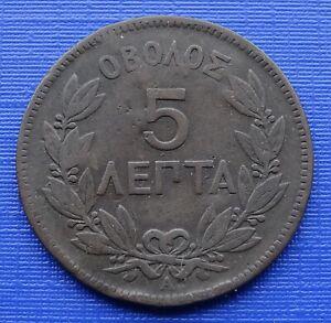 Greece 5 Lepta Coin~1879 (A) George I, Copper 5g, Paris Mint, KM#54~VG+~X214