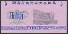 CHINA PRC, 1991. Wenxi County Food Coupons (2)