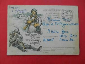 USSR 1941 What is great for a Russian, death for a German. Russian WWII postcard
