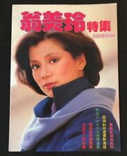 80's  翁美玲 特刋 Hong Kong actress Barbara Yung special magazine, many colour pages