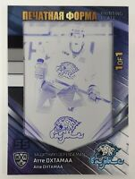 2020 Sereal KHL 19/20 Leaders Atte Ohtamaa ONE-OF-ONE Printing Plate