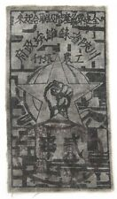 1932 2 Ch'uan Chinese Soviet Republic Szechuan-Shensi Provincial Cloth Bank Note