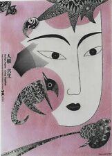 Original vintage poster HUMAN RIGHTS PROPAGANDA 1989 Nagai