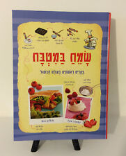 Hebrew Cookbook Israel - The Usborne Children's Cookbook By Rebecca Gilpin, 2009