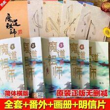 Mo Dao Zu Shi Books The Founder of Diabolism Mo Xiang Tong Chou 4 Books/set