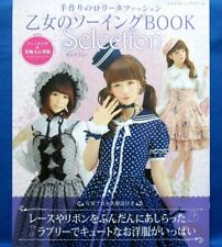 Handmade Lolita Fashion Otome no Sewing Book Selection /Japanese Clothes Book
