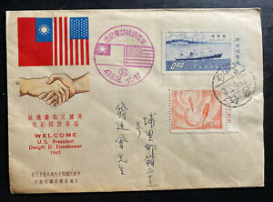 1960 Taiwan China First Day Cover FDC Welcome US President D Eisenhower