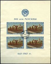 Russia 1947 SG#MS1300b Moscow Used M/S #D64640