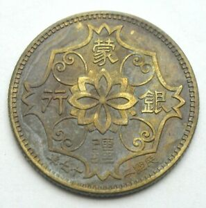 CHINA JAPANESE OCCUPATION 5 CHIAO 1935 OLD COIN