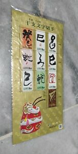 Japan Snake Lunar New Year MS Stamp sheetlet - Special chinese characters, bend