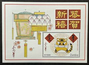 ZAMBIA YEAR OF THE TIGER STAMPS SS 1998 CHINESE LUNAR NEW YEAR ART WILD ANIMALS