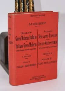 Brighenti DIZIONARIO Greco moderno - Italiano pt.2 MANUALI HOEPLI 1927 Ex Libris