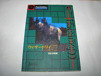 Wizardry VII Crusaders of the Dark Savant PS1 Perfect Guide Book Japan import