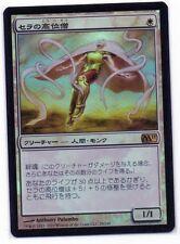 MTG Japanese Foil Serra Ascendant M11 Core Set NM