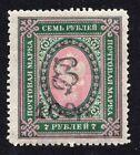 Armenia 1920 stamp Lapin#76 MNH CV=840$ RRR!!!