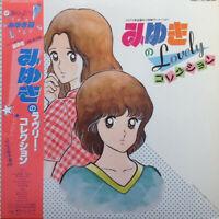 Various Miyuki's Lovely Collection Kitty Records 25MS 0049 LP Japan OBI INSERT