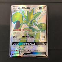 Very Rare Pokemon Card Scizor GX Holo 233/150 SSR Ultra Shiny Nintendo Anime F/S