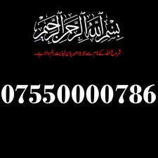 07550000786 Bismillah Platinum UK Mobile Phone Number. SIM Card or PAC, Gold