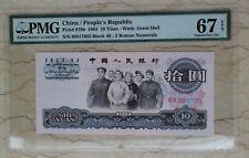 PMG 67EPQ China 1965 10 Yuan (Prefix 2 Roman, S/N: IV VI 08817655)